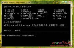 Windows7 OEM Activator 1.2.11 Win7OEM激活软