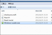 激活工具Windows 7 Loader(