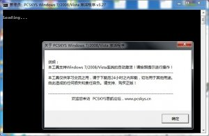 Windows7 Loader_v3.27 (win7激活工具)