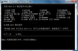 Windows 7 OEM Activator V1.2.14绿色版