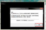 软激活_Windows7Loader_v3.2