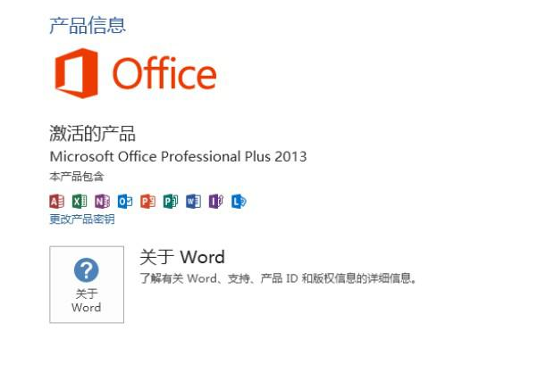 office 2013 toolkit激活5