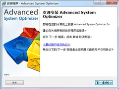 系统优化工具|Advanced System Optimizer中文版
