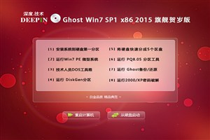 深度技术ghost win7 sp1 x86旗舰版(2015年最新)