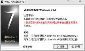 win7 activation|win7 activation 1.8系统激活工具