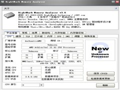 内存检测软件|RightMark Memory Analyzer v3.6中文