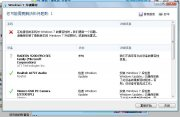 Windows7升级顾问 Windows7 Upgrade Advisor下载