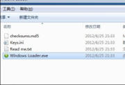 激活工具Windows 7 Loader