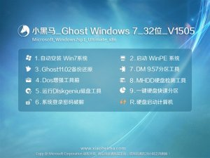 小黑马 ghost windows7_32位_V1505
