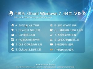 小黑马 ghost windows7 64位 V1505
