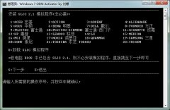 Windows7 OEM Activator 1.2.11 Win7OEM激活软件