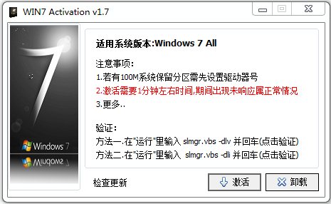 Win7 Activation 1.8Win7激活工具