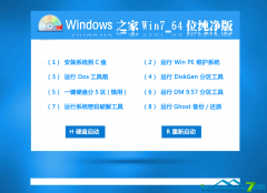 Windows之家 Ghost Win7 64位纯净版
