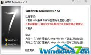 最好用的win7activation下载