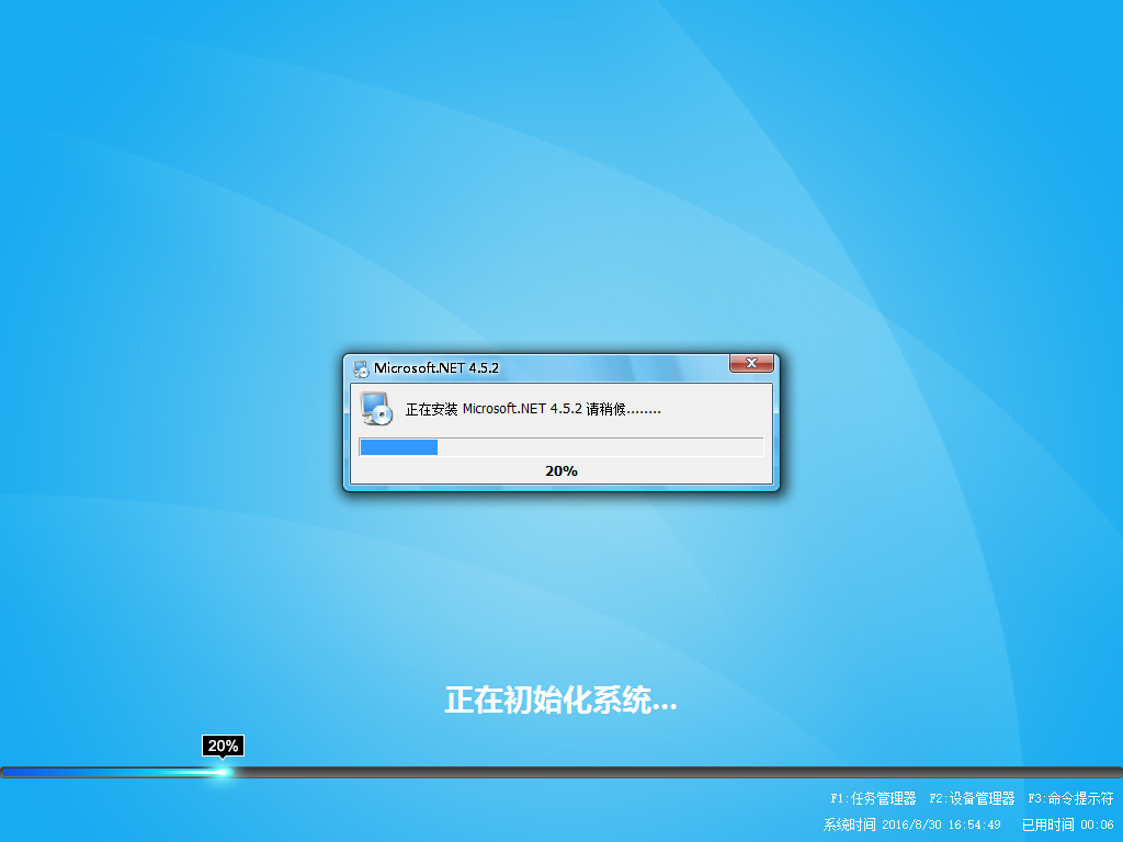 Windows 7-2016-08-30-16-54-44.png