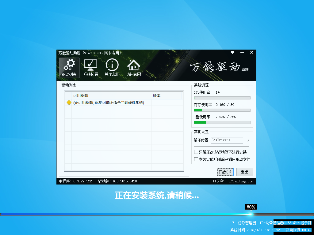 Windows 7-2016-08-30-16-55-28.png