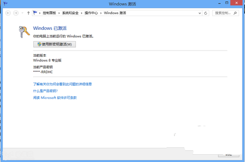 Ghost win8电话激活