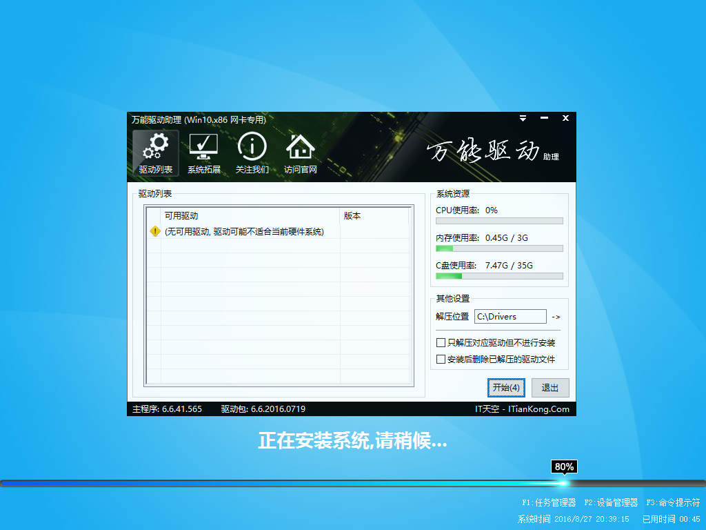 Windows XP Professional-2016-08-27-20-39-14.png
