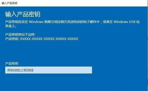 windows10激活密钥