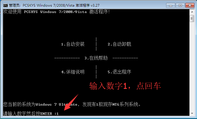 Win7 PCSKYS激活工具v3.27-支持Windows7/2008/Vista