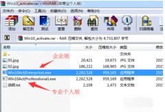 windows10激活工具,教您使用激活工具