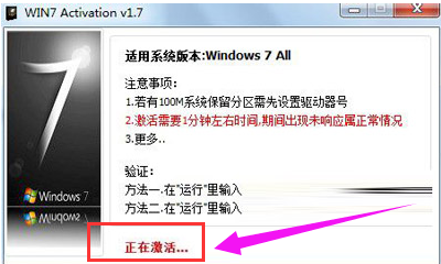 win7activation
